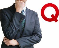 ビジネスの疑問